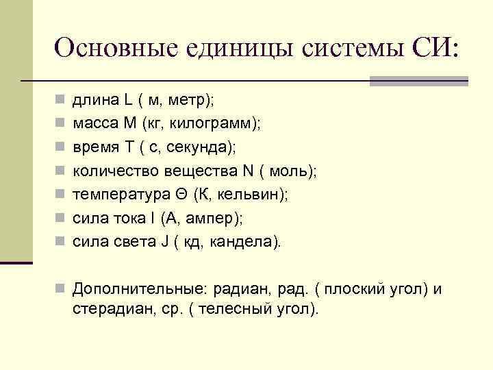 Основные единицы системы СИ: n длина L ( м, метр); n масса M (кг,