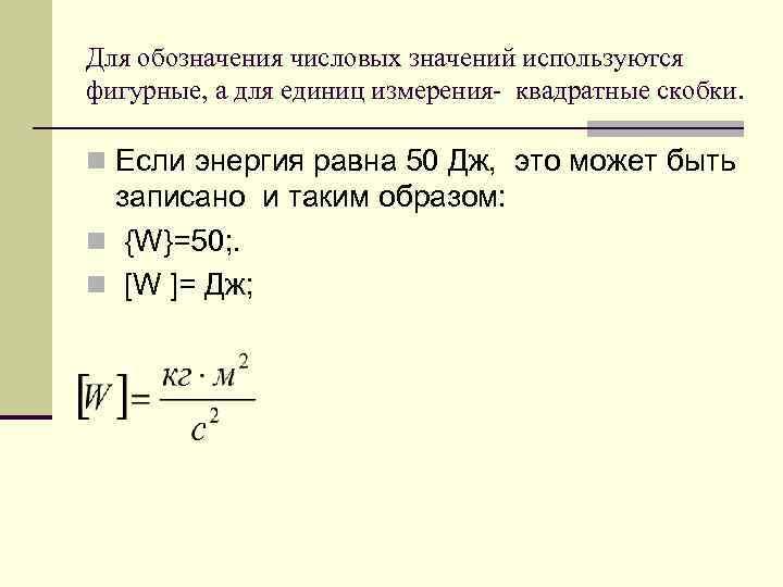 Для обозначения числовых значений используются фигурные, а для единиц измерения- квадратные скобки. n Если