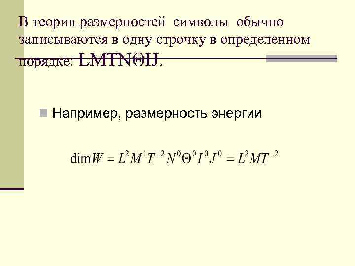 В теории размерностей символы обычно записываются в одну строчку в определенном порядке: LMTNΘIJ. n