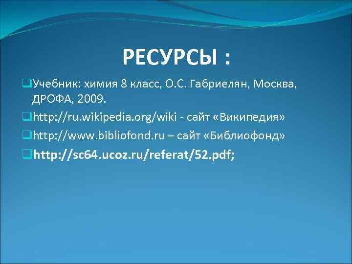 УЧЕБНЫЙ ПРОЕКТ ПО ХИМИИ ХИМИЧЕСКИЕ РЕАКЦИИ Исполнитель Денис