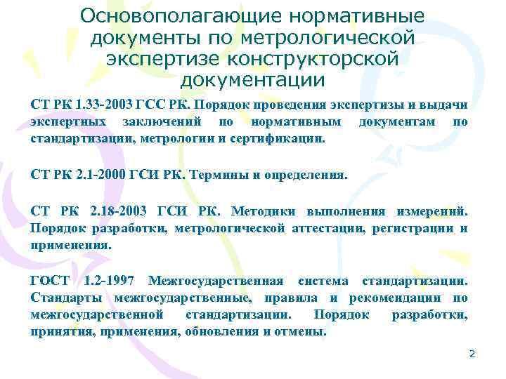Основополагающие нормативные документы по метрологической экспертизе конструкторской документации СТ РК 1. 33 -2003 ГСС
