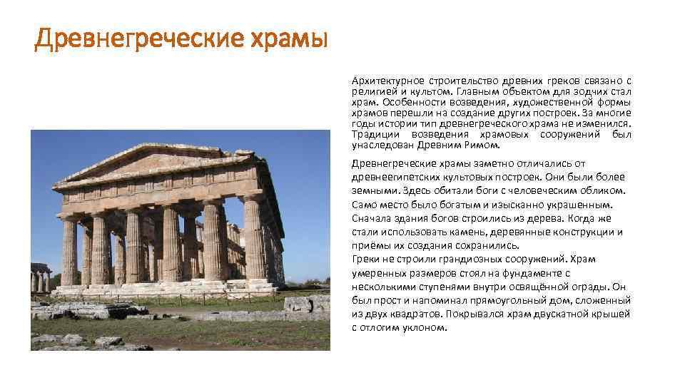 Древнегреческие храмы Архитектурное строительство древних греков связано с религией и культом. Главным объектом для