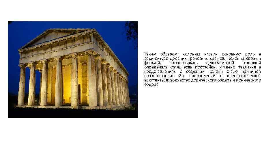 Таким образом, колонны играли основную роль в архитектуре древних греческих храмов. Колонна своими формой,