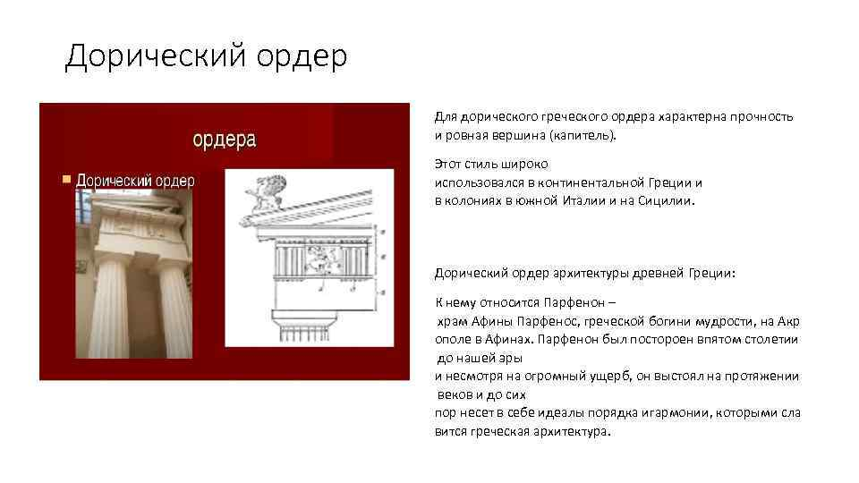 Дорический ордер Для дорического греческого ордера характерна прочность и ровная вершина (капитель). Этот стиль
