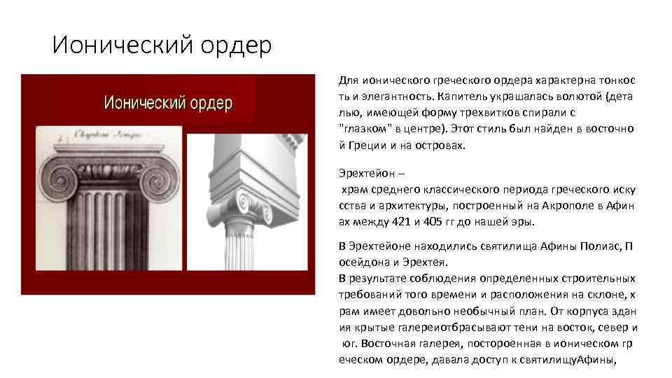 Ионический ордер Для ионического греческого ордера характерна тонкос ть и элегантность. Капитель украшалась волютой
