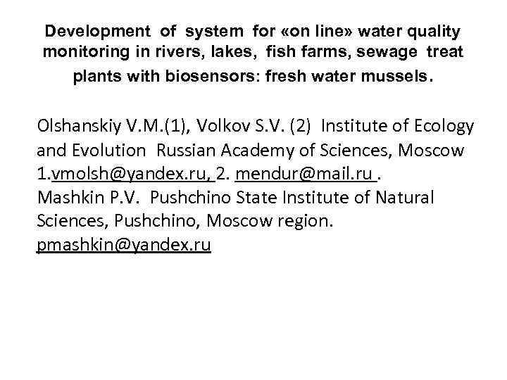 Development of system for «on line» water quality monitoring in rivers, lakes, fish farms,