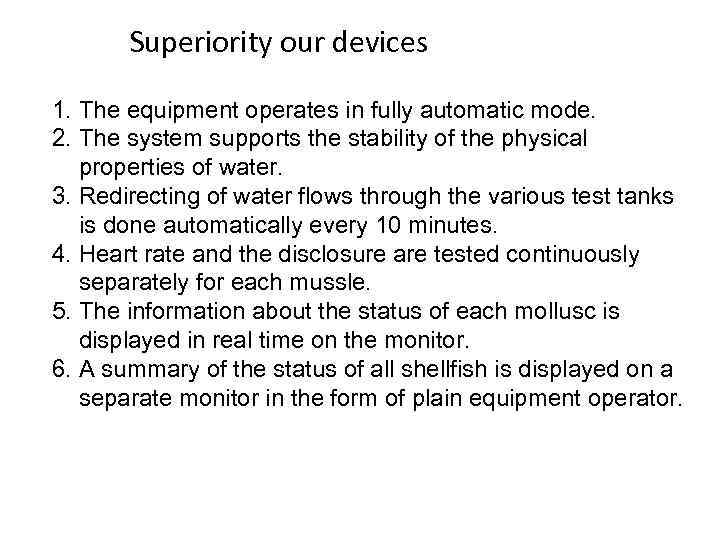 Superiority our devices 1. The equipment operates in fully automatic mode. 2. The system