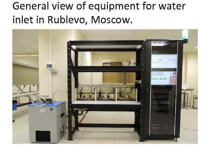 General view of equipment for water inlet in Rublevo, Moscow.