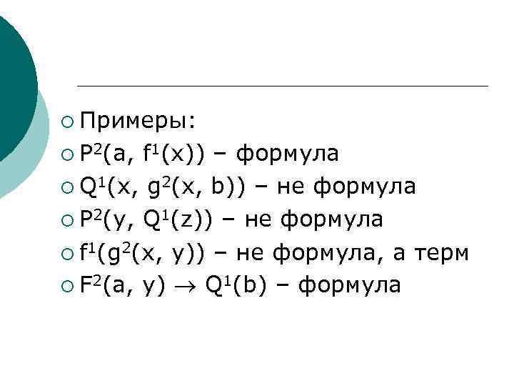 ¡ Примеры: ¡ P 2(a, f 1(x)) – формула ¡ Q 1(x, g 2(x,