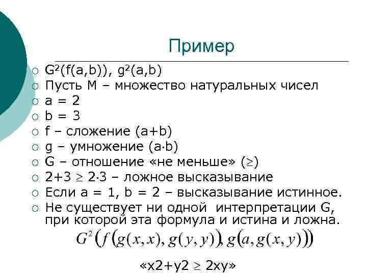 Пример ¡ ¡ ¡ ¡ ¡ G 2(f(a, b)), g 2(a, b) Пусть М