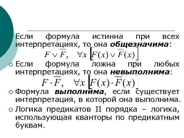 ¡ ¡ Если формула истинна при всех интерпретациях, то она общезначима: Если формула ложна