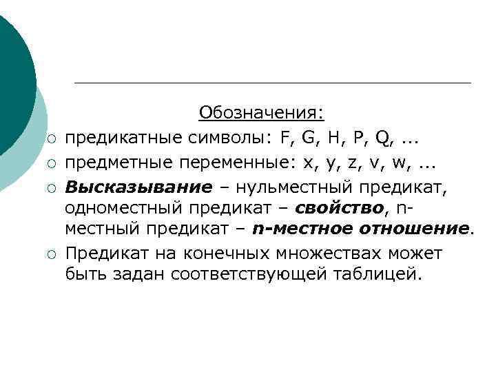 ¡ ¡ Обозначения: предикатные символы: F, G, H, P, Q, . . . предметные
