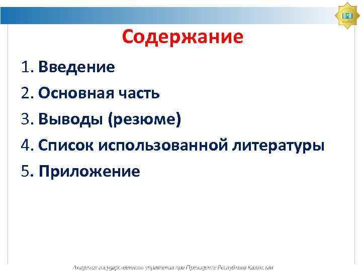 Содержание 1. Введение 2. Основная часть 3. Выводы (резюме) 4. Список использованной литературы 5.