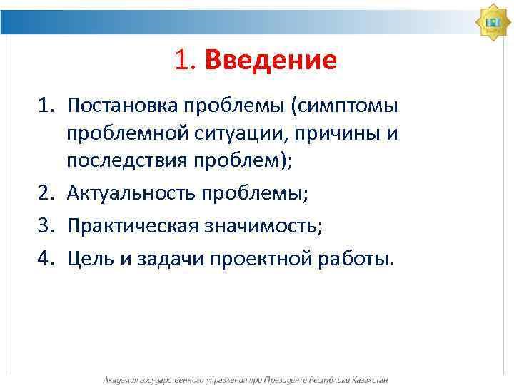 1. Введение 1. Постановка проблемы (симптомы проблемной ситуации, причины и последствия проблем); 2. Актуальность