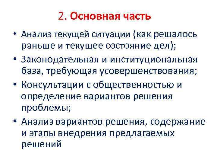 2. Основная часть • Анализ текущей ситуации (как решалось раньше и текущее состояние дел);
