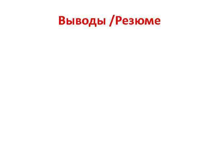 Выводы /Резюме