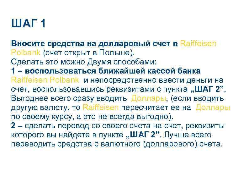 ШАГ 1 Вносите средства на долларовый счет в Raiffeisen Polbank (счет открыт в Польше).