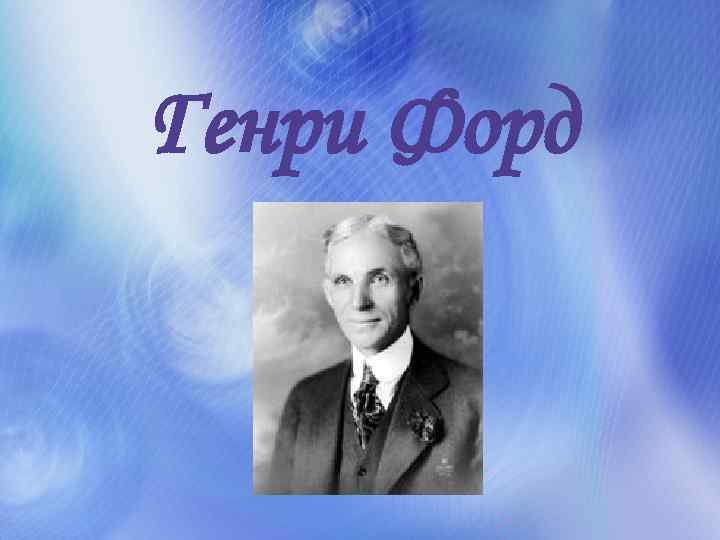 speech henry ford Henry ford was born on july 30, 1863 in wayne county, michigan to william and mary ford he was the oldest of eight he grew up on a farm but did not care for that lifestyle.