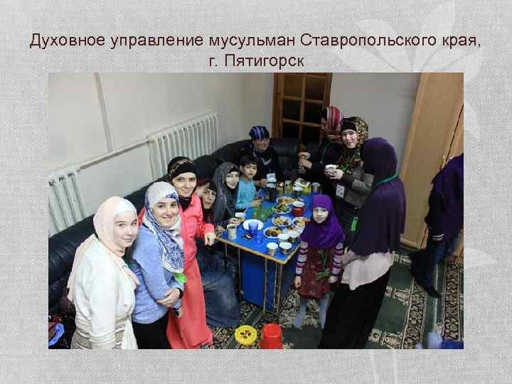 Духовное управление мусульман Ставропольского края, г. Пятигорск