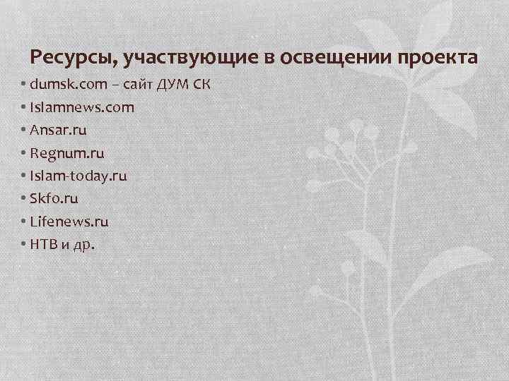 Ресурсы, участвующие в освещении проекта • dumsk. com – сайт ДУМ СК • Islamnews.
