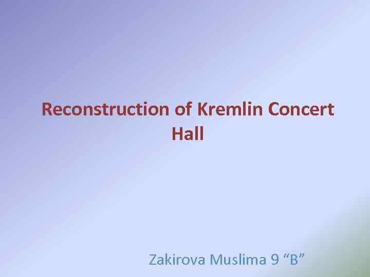 "Reconstruction of Kremlin Concert Hall Zakirova Muslima 9 ""B"""