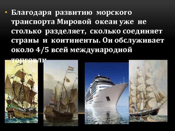 • Благодаря развитию морского транспорта Мировой океан уже не столько разделяет, сколько соединяет