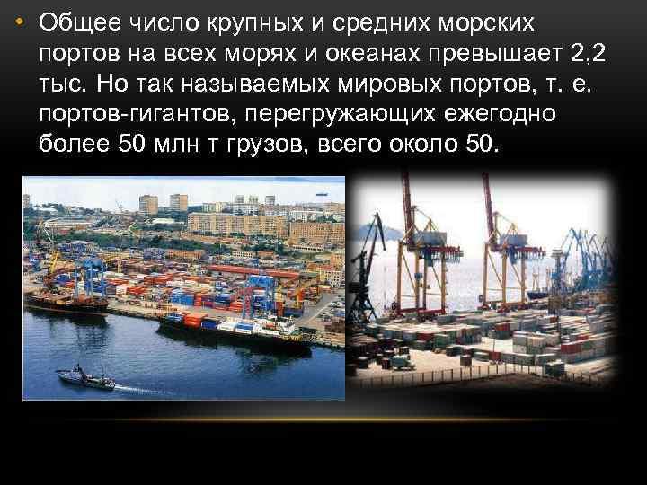 • Общее число крупных и средних морских портов на всех морях и океанах