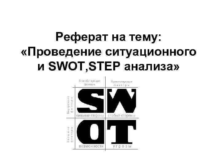 Реферат на тему: «Проведение ситуационного и SWOT, STEP анализа»