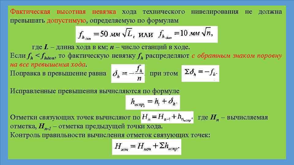 Фактическая высотная невязка хода технического нивелирования не должна превышать допустимую, определяемую по формулам где