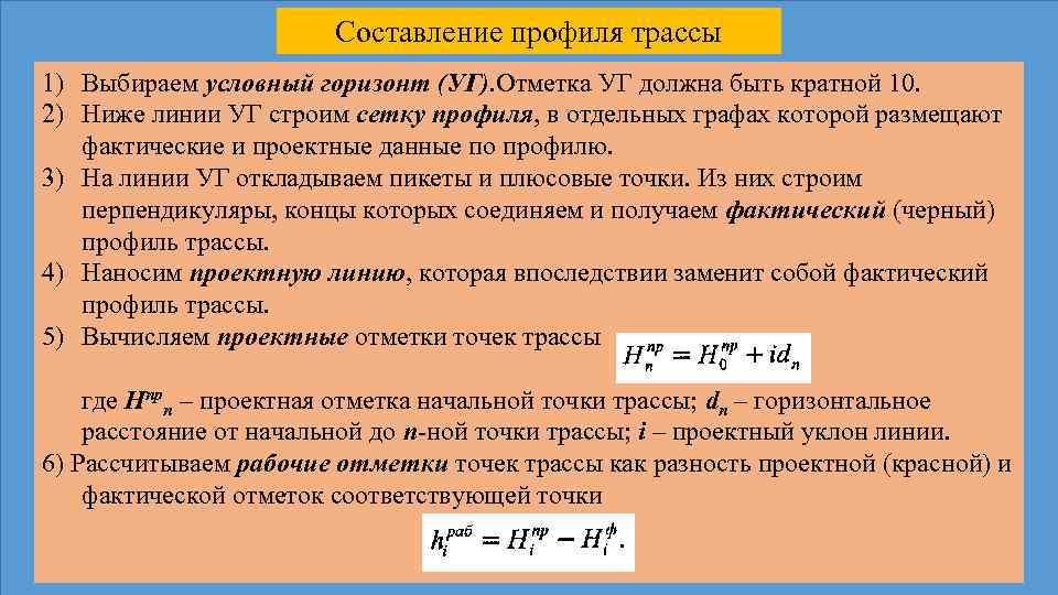 Составление профиля трассы 1) Выбираем условный горизонт (УГ). Отметка УГ должна быть кратной 10.