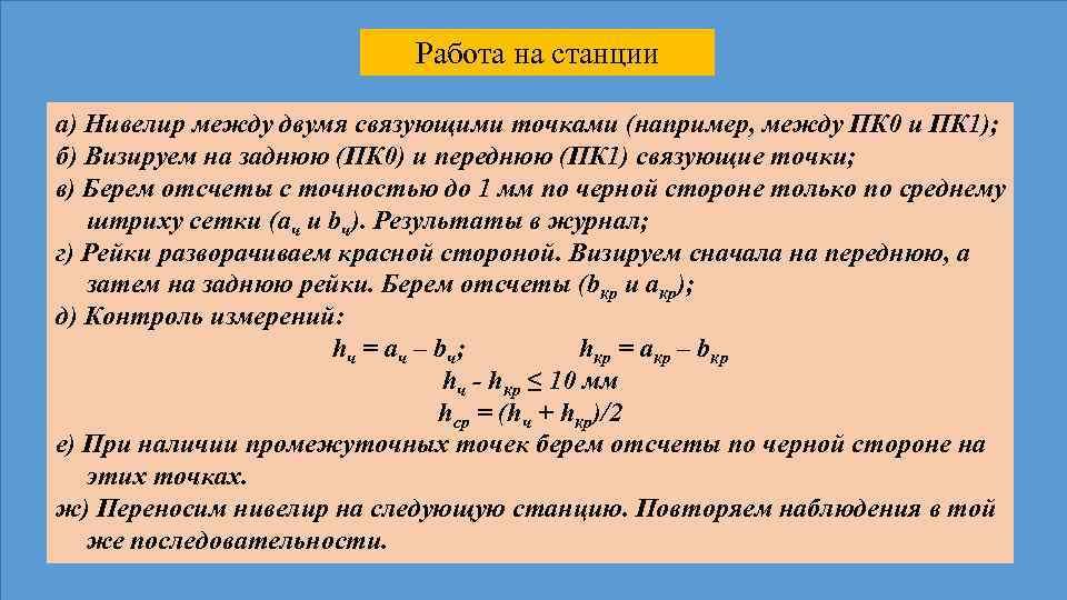 Работа на станции а) Нивелир между двумя связующими точками (например, между ПК 0 и