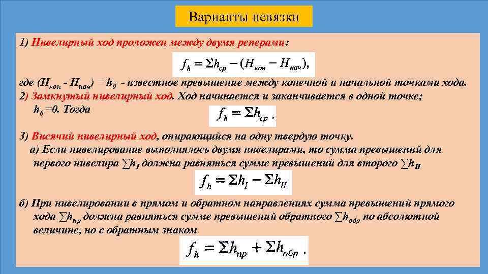 Варианты невязки 1) Нивелирный ход проложен между двумя реперами: где (Hкон - Hнач) =