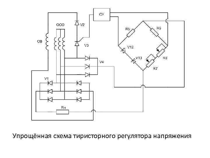 Упрощённая схема тиристорного регулятора напряжения