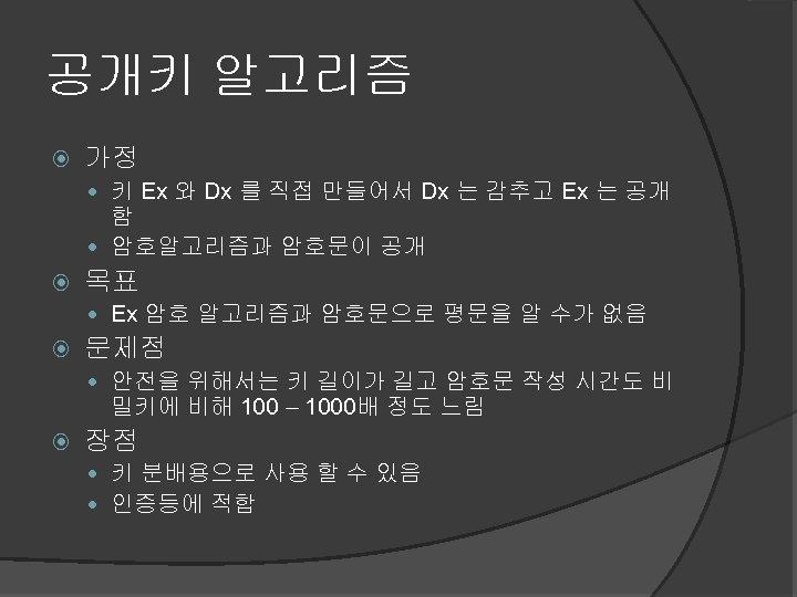 공개키 알고리즘 가정 키 Ex 와 Dx 를 직접 만들어서 Dx 는 감추고 Ex