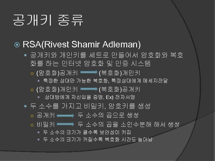 공개키 종류 RSA(Rivest Shamir Adleman) 공개키와 개인키를 세트로 만들어서 암호화와 복호 화를 하는 인터넷