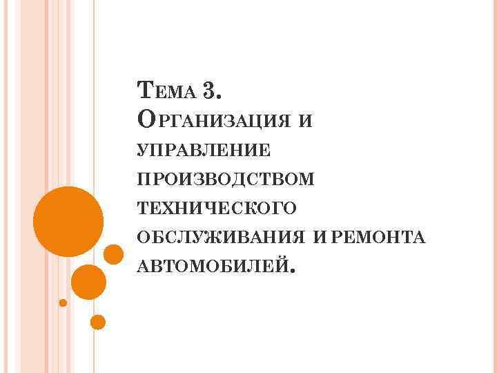 ТЕМА 3. ОРГАНИЗАЦИЯ И УПРАВЛЕНИЕ ПРОИЗВОДСТВОМ ТЕХНИЧЕСКОГО ОБСЛУЖИВАНИЯ И РЕМОНТА АВТОМОБИЛЕЙ.