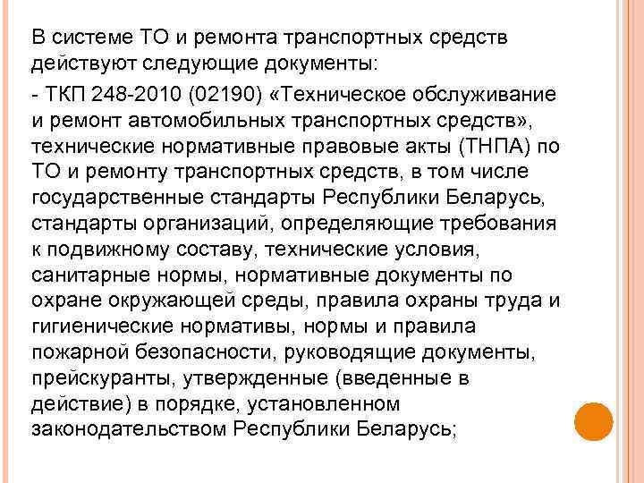 В системе ТО и ремонта транспортных средств действуют следующие документы: - ТКП 248 -2010