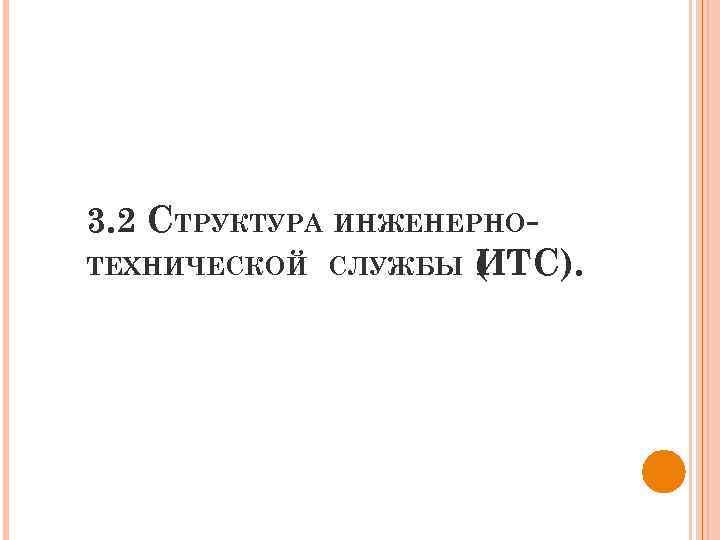 3. 2 СТРУКТУРА ИНЖЕНЕРНОТЕХНИЧЕСКОЙ СЛУЖБЫ ( ТС). И