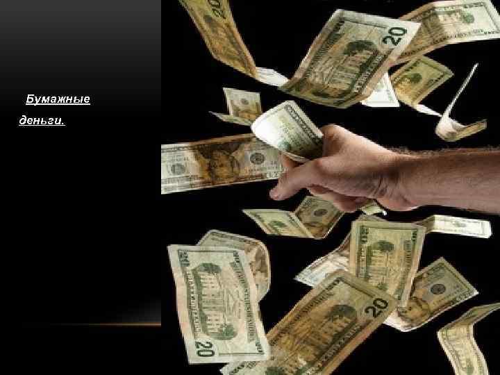 Бумажные деньги.