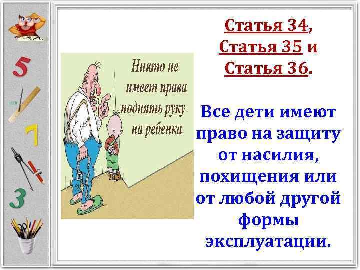 Статья 34, Статья 35 и Статья 36. Все дети имеют право на защиту от