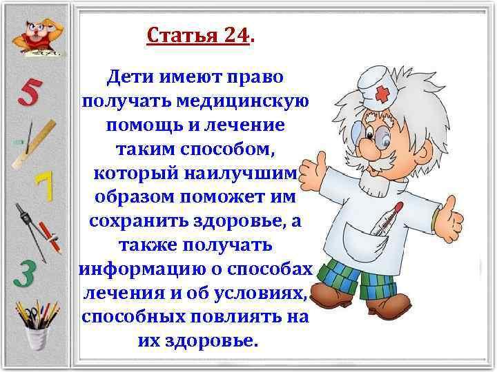 Статья 24. Дети имеют право получать медицинскую помощь и лечение таким способом, который наилучшим