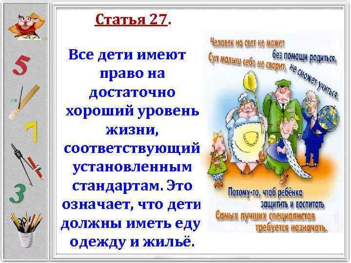 Статья 27. Все дети имеют право на достаточно хороший уровень жизни, соответствующий установленным стандартам.