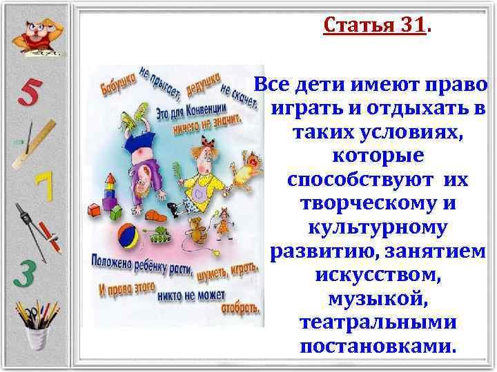 Статья 31. Все дети имеют право играть и отдыхать в таких условиях, которые способствуют