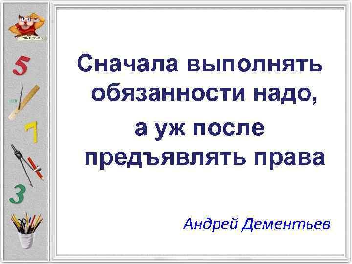 Сначала выполнять обязанности надо, а уж после предъявлять права Андрей Дементьев