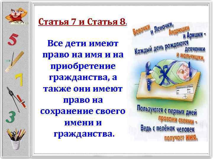 Статья 7 и Статья 8. Все дети имеют право на имя и на приобретение