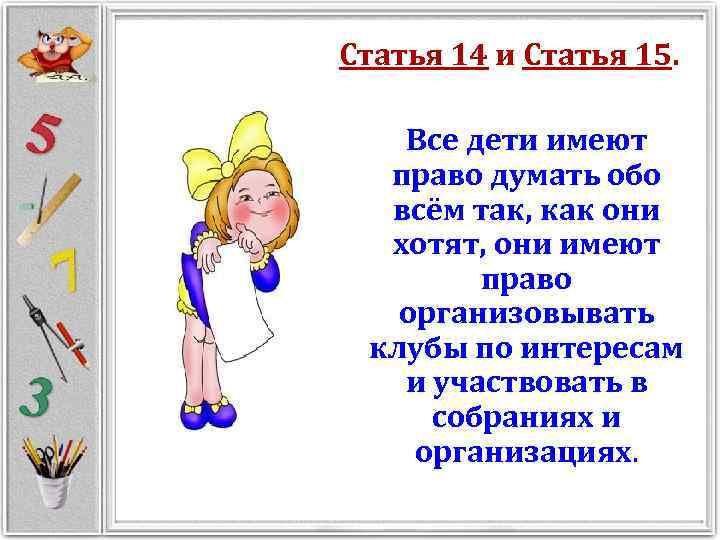 Статья 14 и Статья 15. Все дети имеют право думать обо всём так, как