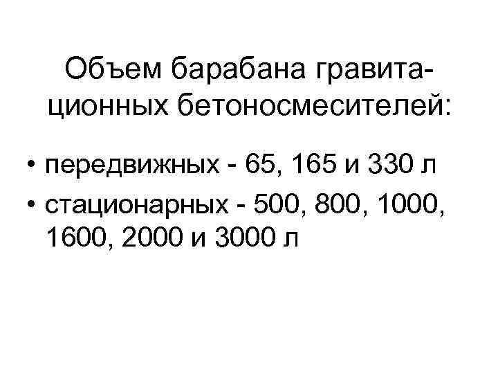 Объем барабана гравитационных бетоносмесителей: • передвижных - 65, 165 и 330 л • стационарных