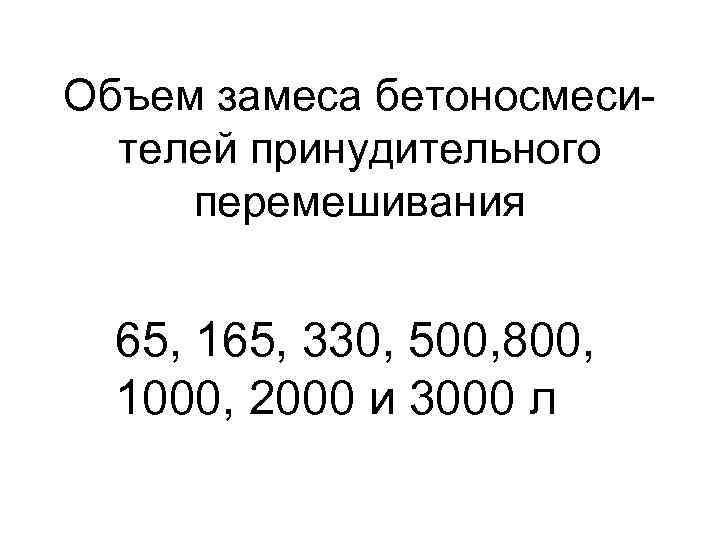 Объем замеса бетоносмесителей принудительного перемешивания 65, 165, 330, 500, 800, 1000, 2000 и 3000