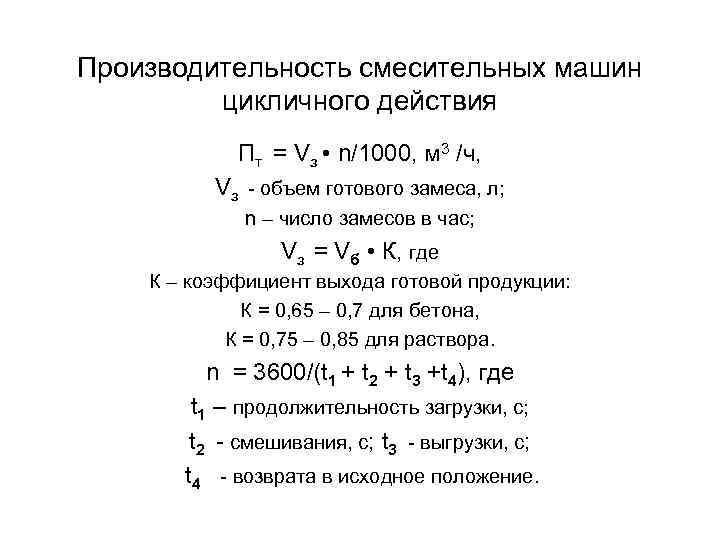 Производительность смесительных машин цикличного действия Пт = Vз • n/1000, м 3 /ч, Vз