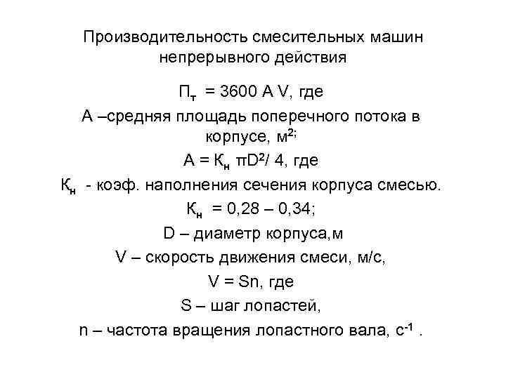 Производительность смесительных машин непрерывного действия Пт = 3600 А V, где А –средняя площадь